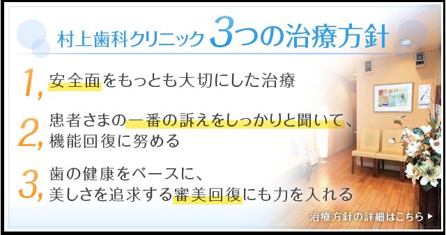 村上歯科クリニックの3つの治療方針