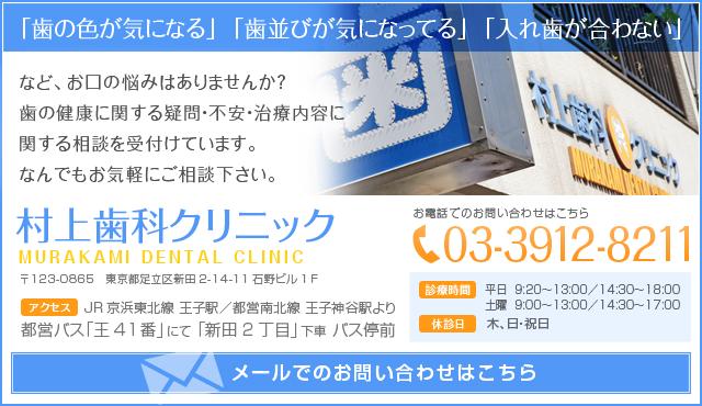 村上歯科クリニック 03-3912-8211